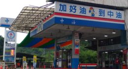 a CPC gas station in Taiwan